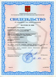 certifikat-rusko-dio-1000-starmans